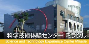 科学技術体験センター ミラクル